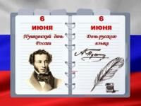 "Пушкинские дни в ""Солнышке"""