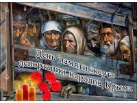 18 мая - День памяти жертв депортации народов Крыма.